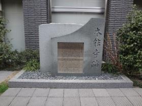 本能寺跡03